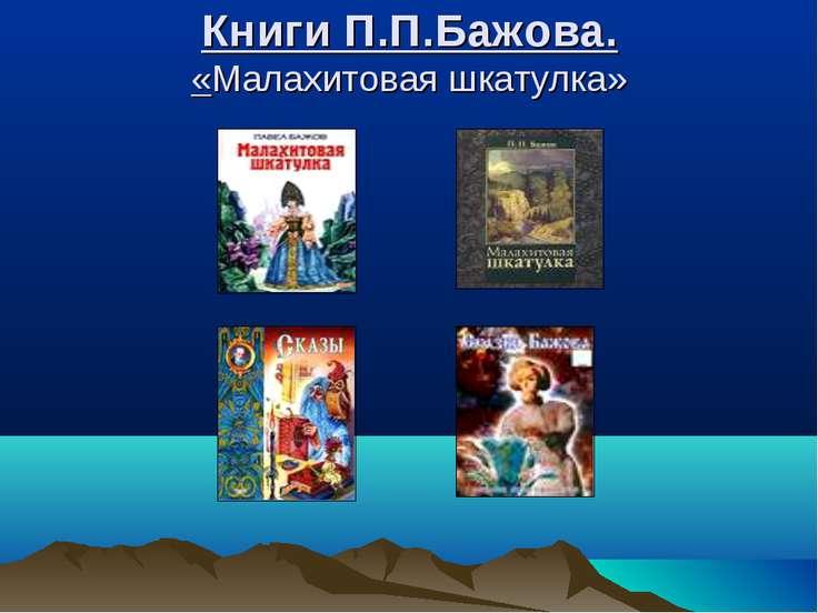 Книги П.П.Бажова. «Малахитовая шкатулка»