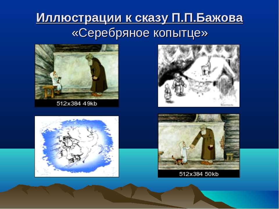 Иллюстрации к сказу П.П.Бажова «Серебряное копытце»