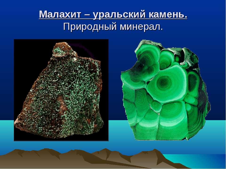 Малахит – уральский камень. Природный минерал.
