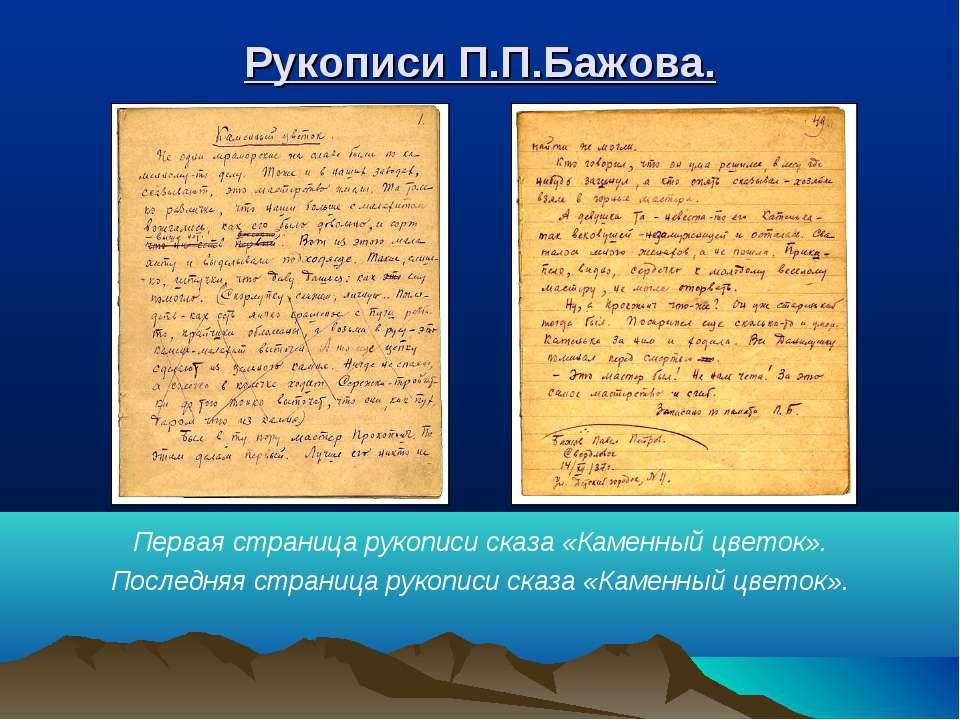 Рукописи П.П.Бажова. Первая страница рукописи сказа «Каменный цветок». Послед...