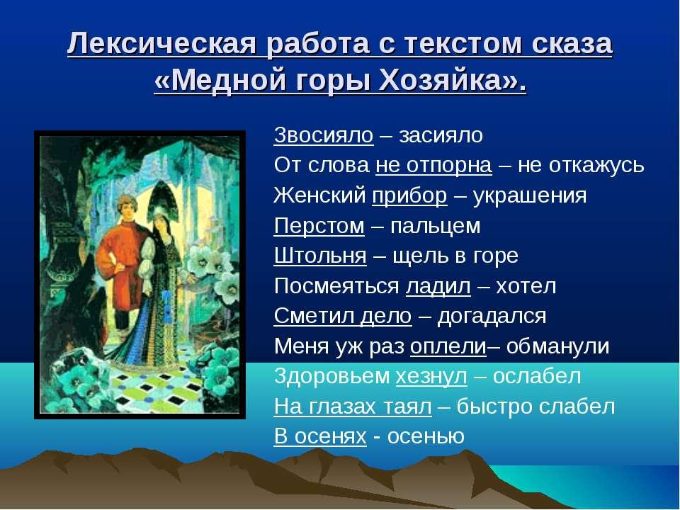 Лексическая работа с текстом сказа «Медной горы Хозяйка». Звосияло – засияло ...
