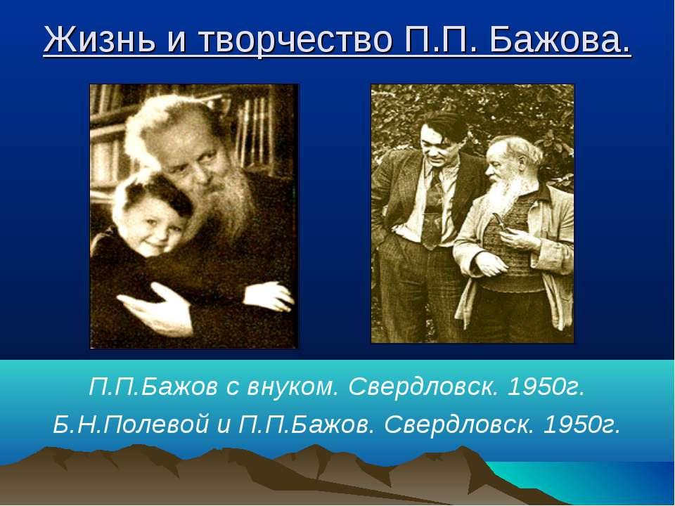 Жизнь и творчество П.П. Бажова. П.П.Бажов с внуком. Свердловск. 1950г. Б.Н.По...