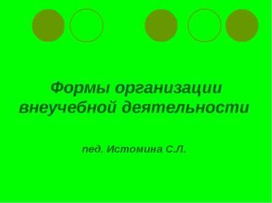 Формы организации внеучебной деятельности пед. Истомина С.Л.