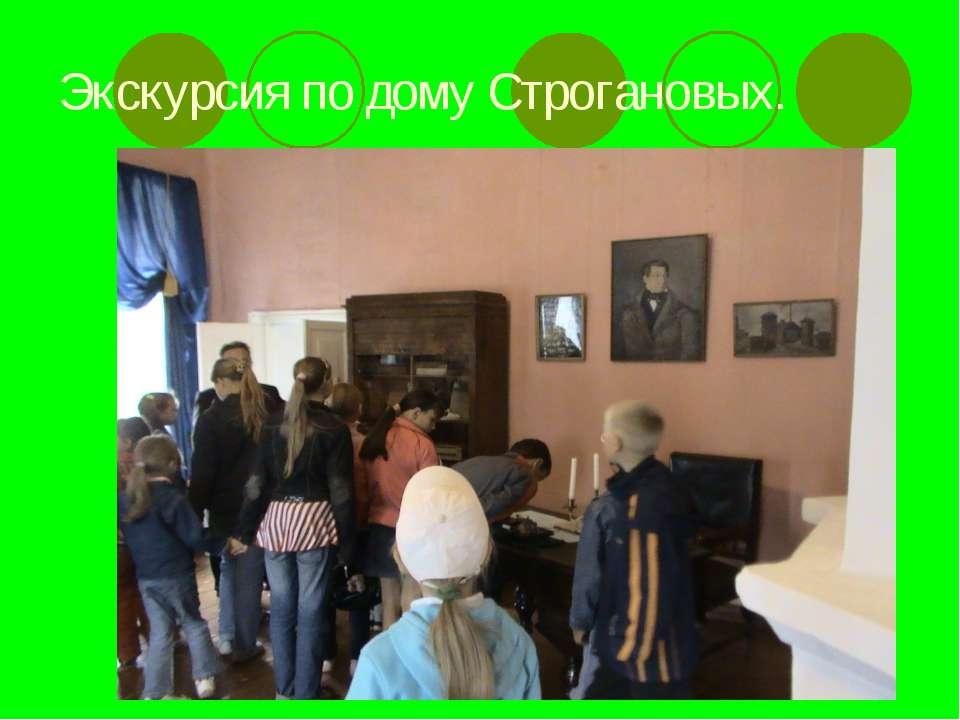 Экскурсия по дому Строгановых.
