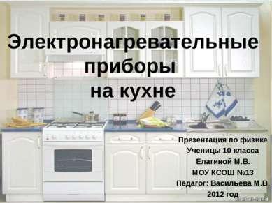 Электронагревательные приборы на кухне Презентация по физике Ученицы 10 класс...