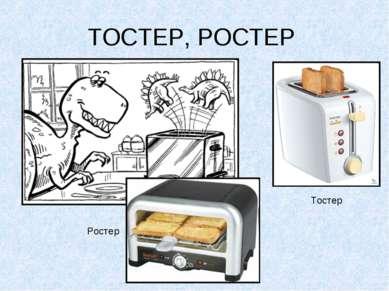 ТОСТЕР, РОСТЕР Ростер Тостер