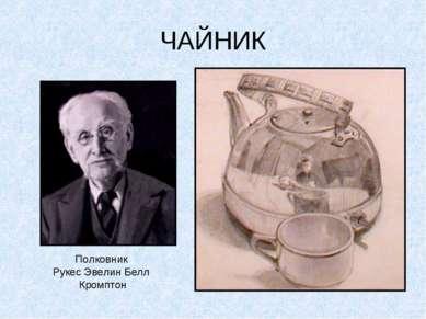 ЧАЙНИК Полковник Рукес Эвелин Белл Кромптон