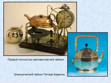 Первый полностью автоматический чайник Электрический чайник Петера Беренса