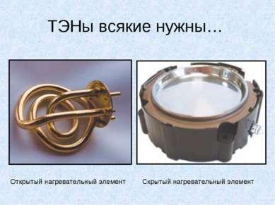 ТЭНы всякие нужны… Открытый нагревательный элемент Скрытый нагревательный эле...
