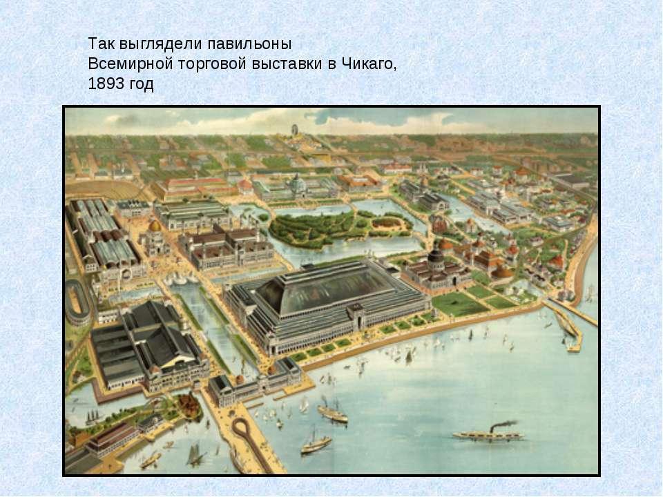 Так выглядели павильоны Всемирной торговой выставки в Чикаго, 1893 год