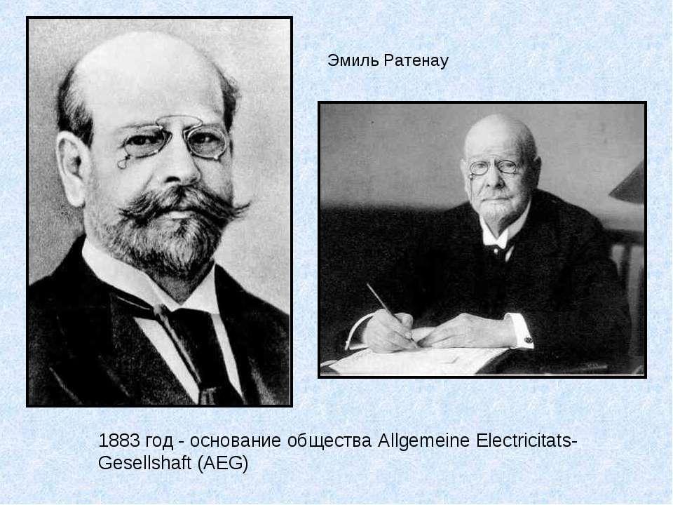 Эмиль Ратенау 1883 год - основание общества Allgemeine Electricitats-Gesellsh...