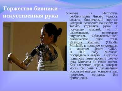 Торжество бионики - искусственная рука Ученым из Института реабилитации Чикаг...