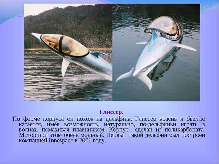 Глиссер. По форме корпуса он похож на дельфина. Глиссер красив и быстро катае...