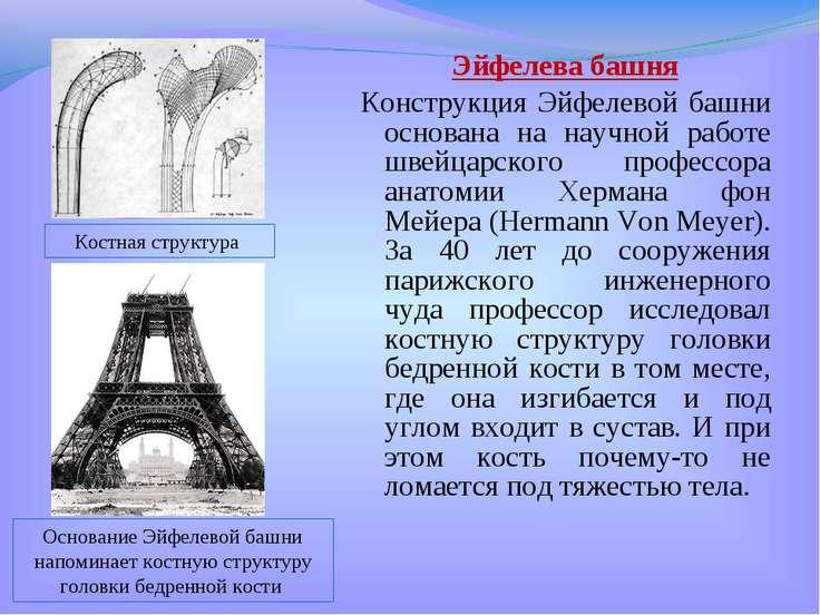 Эйфелева башня Конструкция Эйфелевой башни основана на научной работе швейцар...