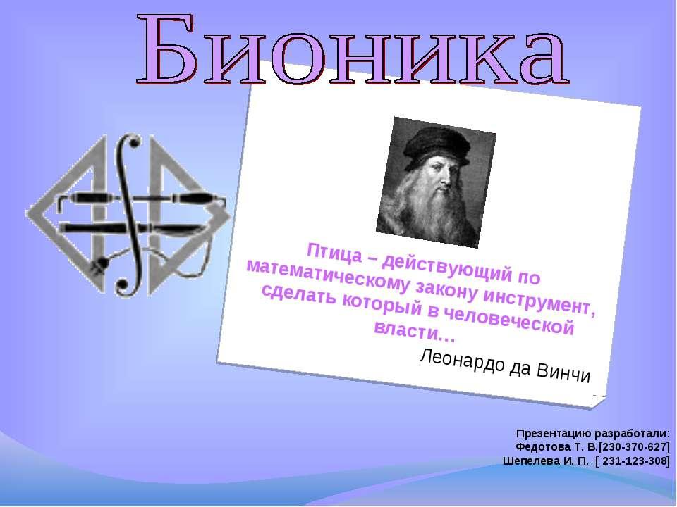 Птица – действующий по математическому закону инструмент, сделать который в ч...
