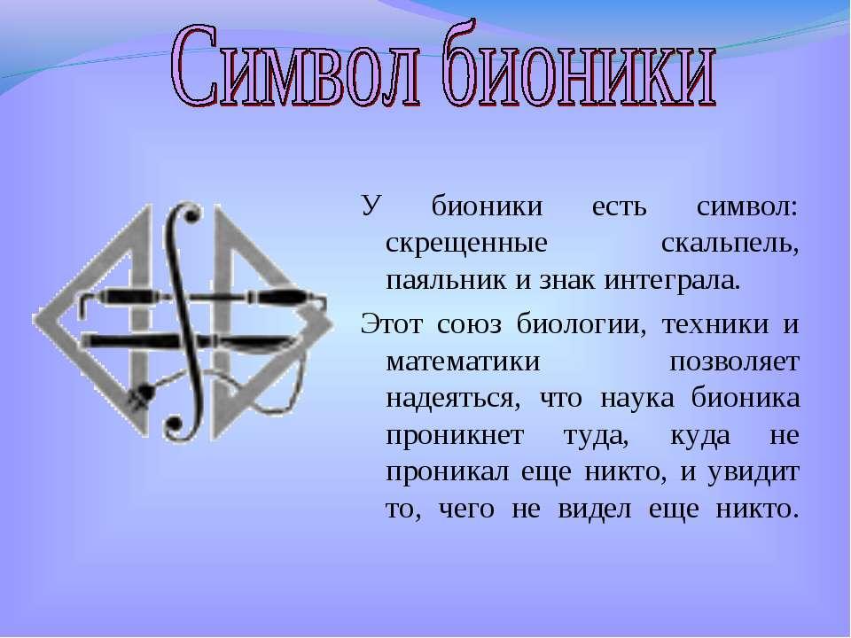 У бионики есть символ: скрещенные скальпель, паяльник и знак интеграла. Этот ...
