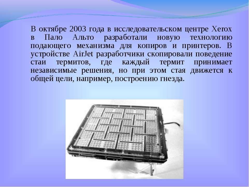 В октябре 2003 года в исследовательском центре Xerox в Пало Альто разработали...
