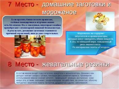 7 Место - домашние заготовки и мороженое  Если крутить банки по всем правила...