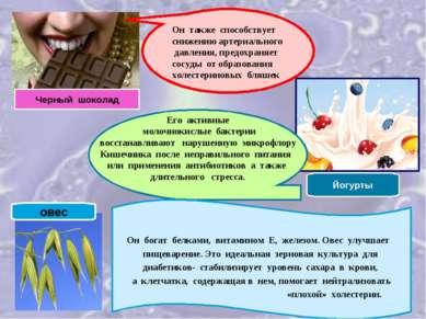 Он также способствует снижению артериального давления, предохраняет сосуды от...
