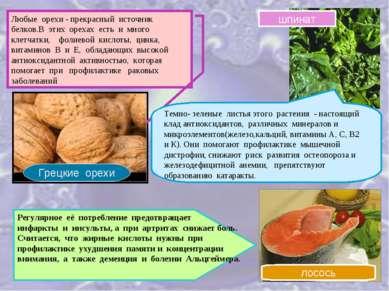 Грецкие орехи Любые орехи - прекрасный источник белков.В этих орехах есть и м...