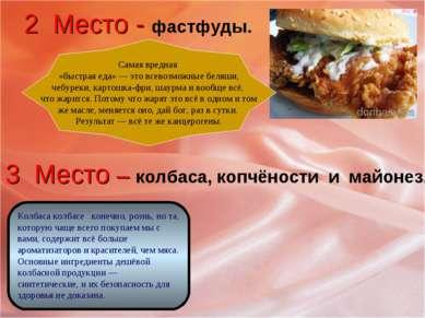 2 Место - фастфуды. Самая вредная «быстрая еда» — это всевозможные беляши, че...