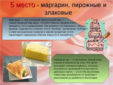 5 место - маргарин, пирожные и злаковые   Маргарин — это сплошной трансгенн...