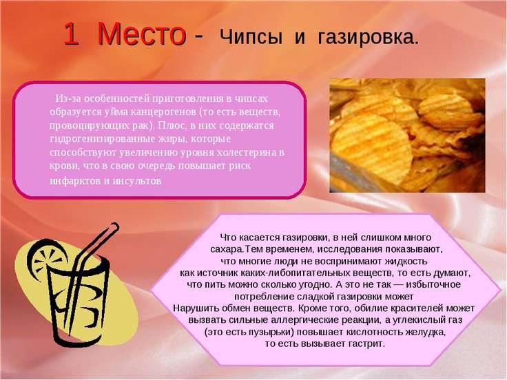 1 Место - Чипсы и газировка. Из-за особенностей приготовления в чипсах образу...
