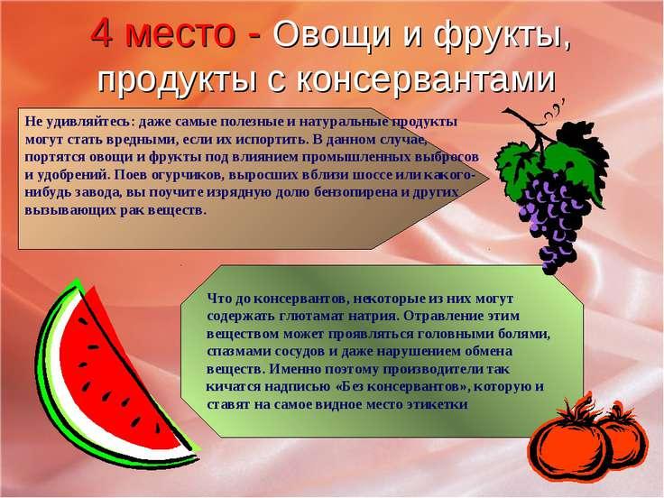 4 место - Овощи и фрукты, продукты с консервантами Не удивляйтесь: даже самые...