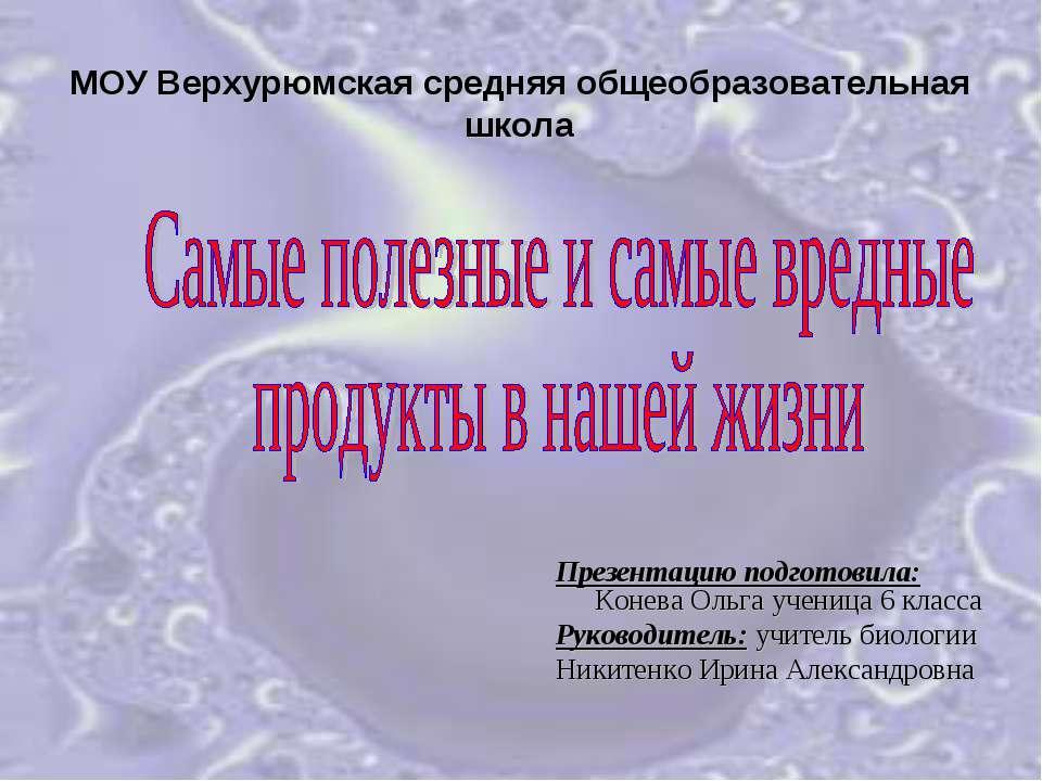 МОУ Верхурюмская средняя общеобразовательная школа Презентацию подготовила: К...
