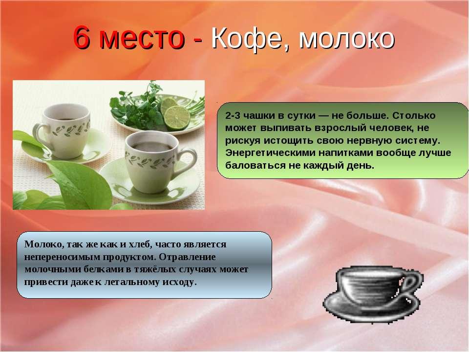 6 место - Кофе, молоко   2-3 чашки в сутки — не больше. Столько может выпив...