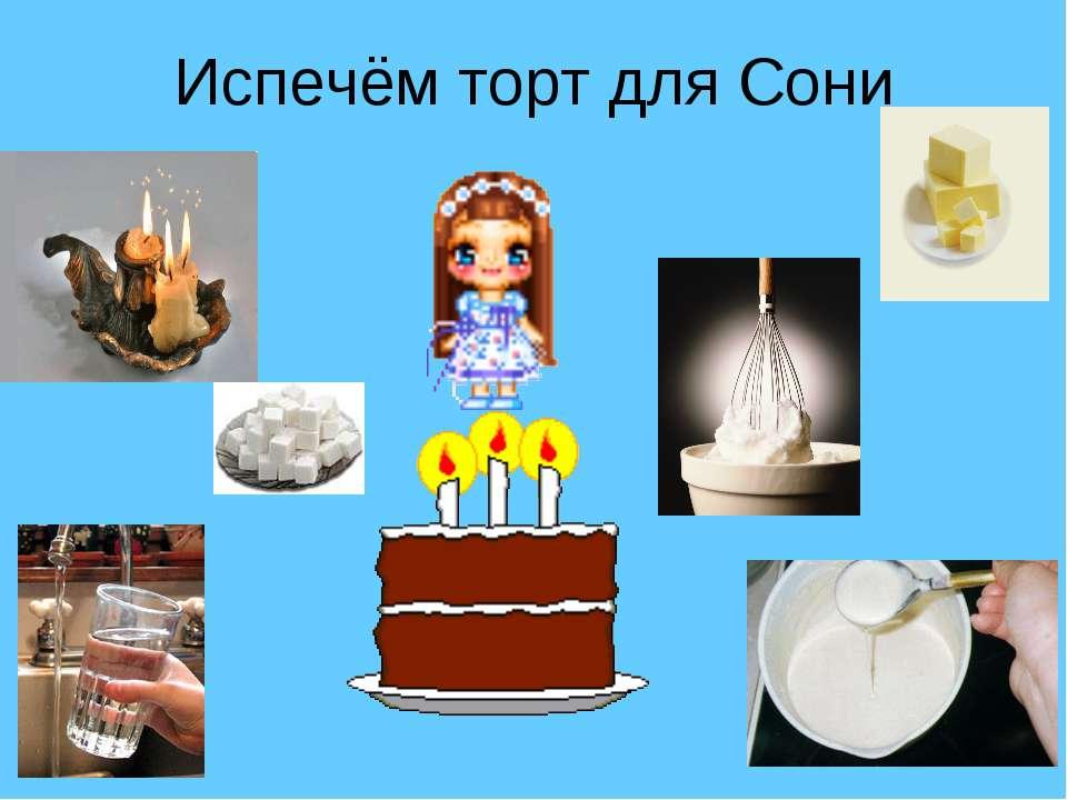 Испечём торт для Сони