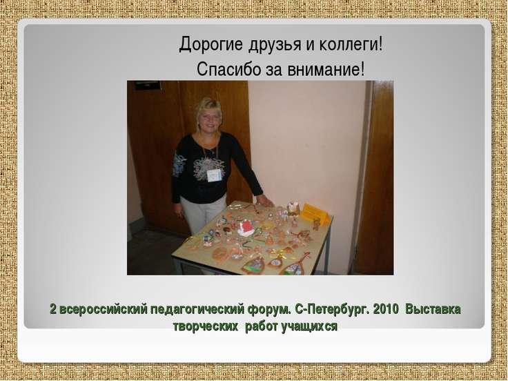 2 всероссийский педагогический форум. С-Петербург. 2010 Выставка творческих р...
