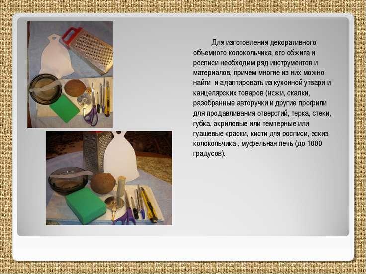 Для изготовления декоративного объемного колокольчика, его обжига и росписи н...
