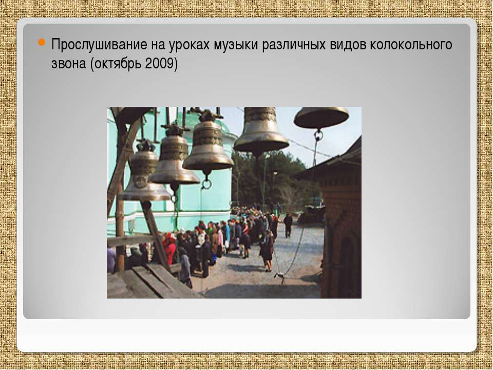 Прослушивание на уроках музыки различных видов колокольного звона (октябрь 2009)