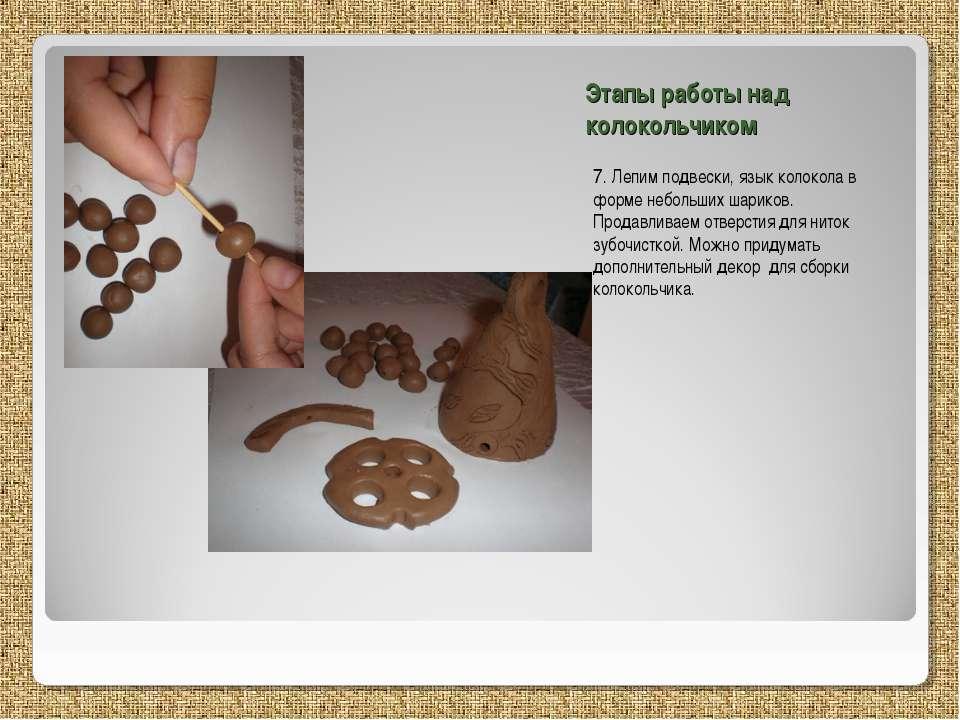 Этапы работы над колокольчиком 7. Лепим подвески, язык колокола в форме небол...