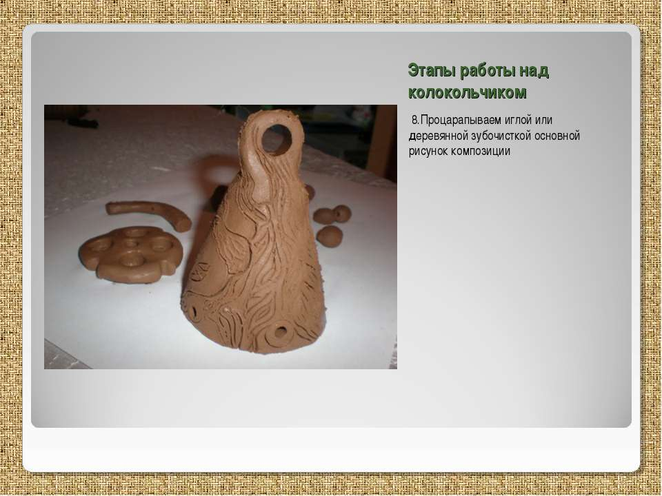 Этапы работы над колокольчиком 8.Процарапываем иглой или деревянной зубочистк...