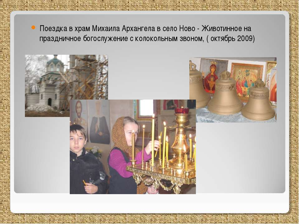 Поездка в храм Михаила Архангела в село Ново - Животинное на праздничное бого...