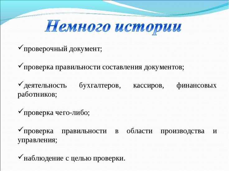 проверочный документ; проверка правильности составления документов; деятельно...