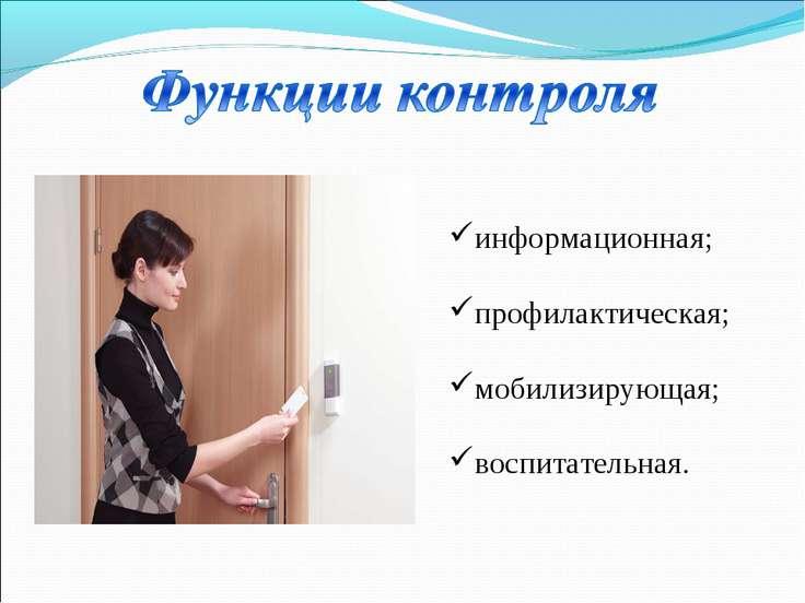 информационная; профилактическая; мобилизирующая; воспитательная.