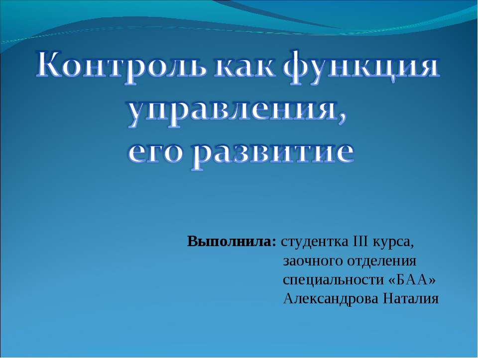 Выполнила: студентка III курса, заочного отделения специальности «БАА» Алекса...