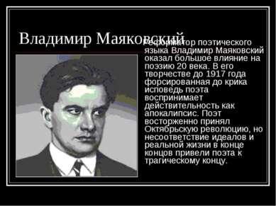 Владимир Маяковский Реформатор поэтического языка Владимир Маяковский оказал ...