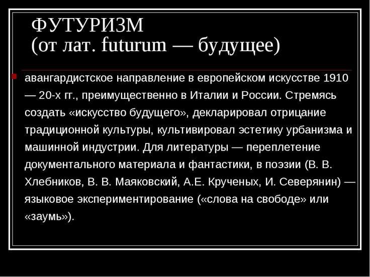 ФУТУРИЗМ (от лат. futurum — будущее) авангардистское направление в европейско...