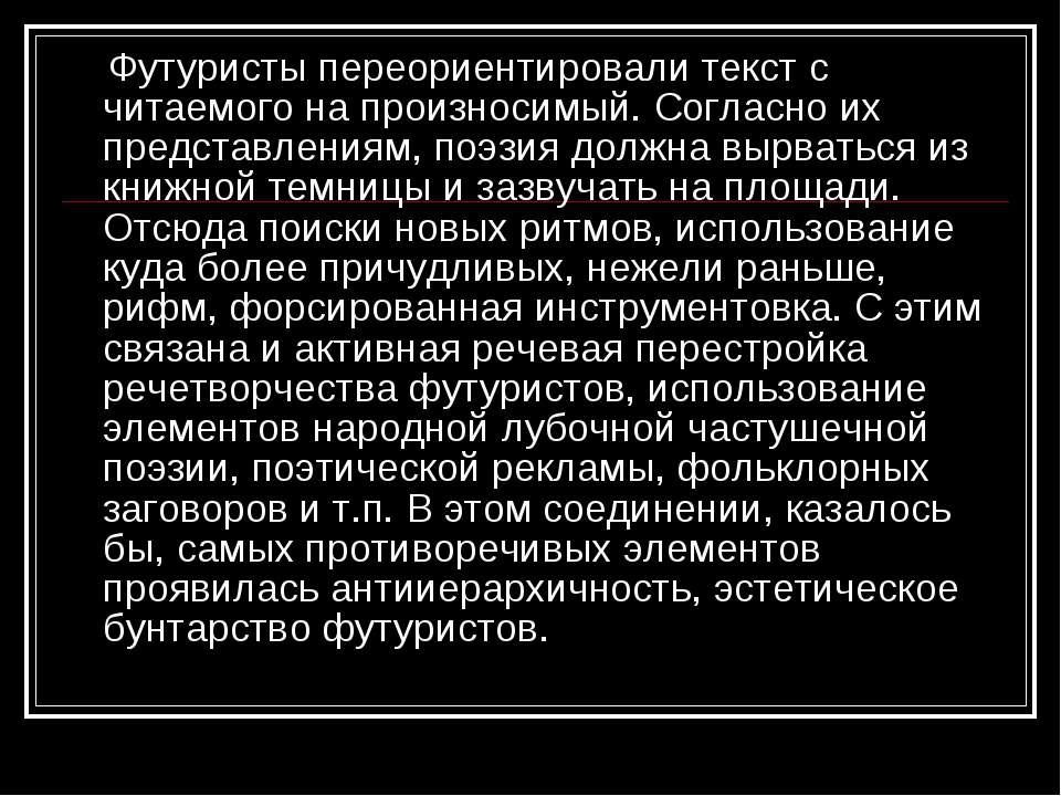 Футуристы переориентировали текст с читаемого на произносимый. Согласно их пр...