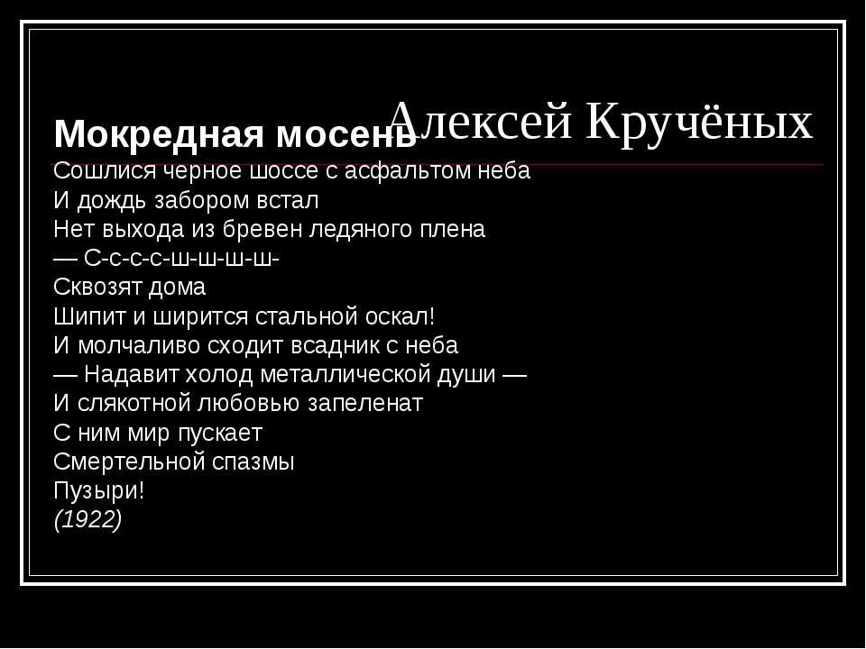 Алексей Кручёных Мокредная мосень Сошлися черное шоссе с асфальтом неба И дож...