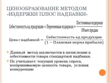 ЦЕНООБРАЗОВАНИЕ МЕТОДОМ «ИЗДЕРЖКИ ПЛЮС НАДБАВКИ» Данный метод заключается в н...