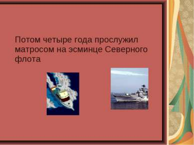 Потом четыре года прослужил матросом на эсминце Северного флота