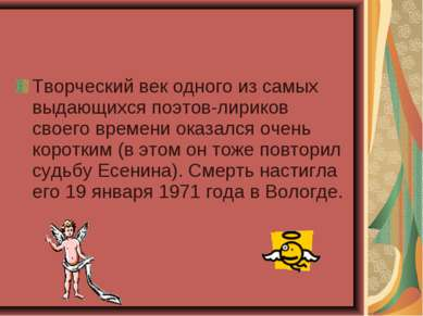 Творческий век одного из самых выдающихся поэтов-лириков своего времени оказа...