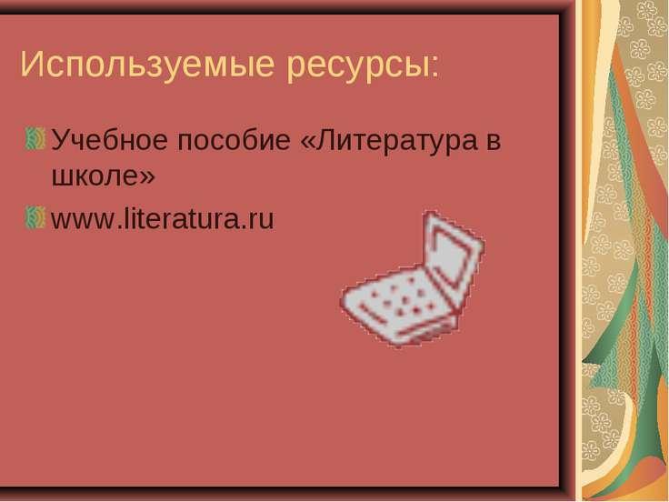 Используемые ресурсы: Учебное пособие «Литература в школе» www.literatura.ru