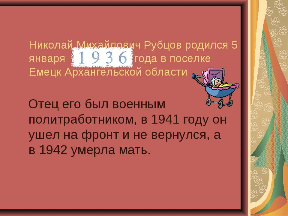 Николай Михайлович Рубцов родился 5 января года в поселке Емецк Архангельской...