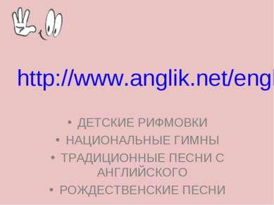 http://www.anglik.net/english_children.htm ДЕТСКИЕ РИФМОВКИ НАЦИОНАЛЬНЫЕ ГИМН...